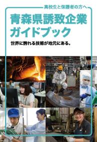 青森県誘致企業ガイドブック