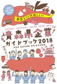 青森県企業ガイドブック2018