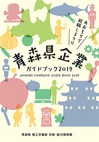 青森県企業ガイドブック2019