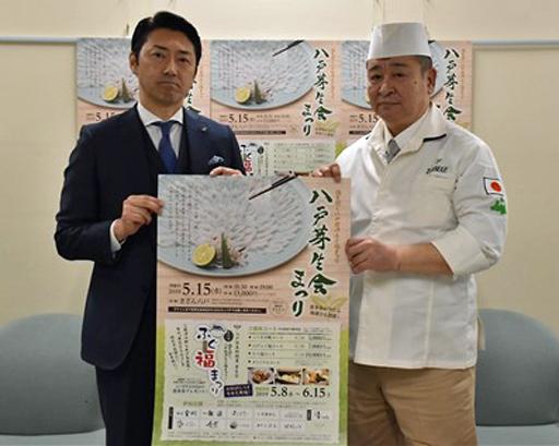 「八戸ふぐ福まつり」をPRする芽生会メンバー